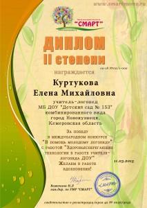 Куртукова Елена Михайловна