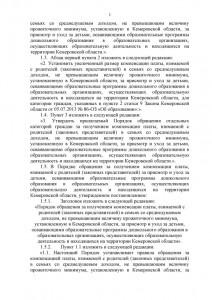 Постановление о компенсации1