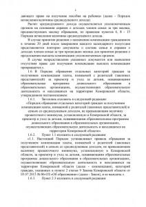 Постановление о компенсации2