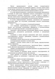 Постановление о компенсации4