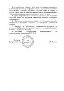 Постановление о компенсации5