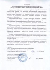 Рецензия на АООП ДО