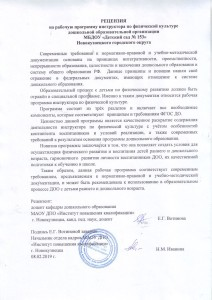 Рецензия на РП инструкторая по ФК