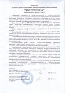 Рецензия на РП подг. к шк. гр