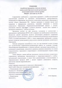 Рецензия на РП учителя-логопедв подг. к шк. гр.