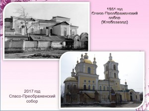 Спасо-Преображенский собор