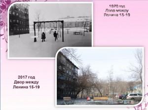 Двор между домами 15-19 на улице Ленина,