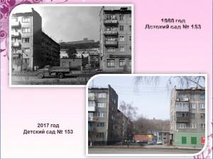Улица Ленина, вид на детский сад №153