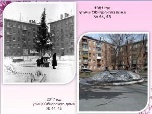 Во дворе. Улица Обнорского