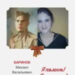 Вдовин Лев БП1