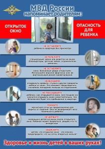 Опасность у открытого окна
