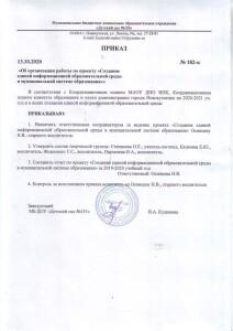 Приказ о назначении координатора 2020-2021