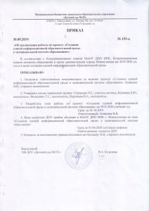 Приказ о назначении координатора проекта Создание ЕИС 2019-2020