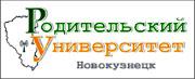 РОДИТЕЛЬСКИЙ УНИВЕРСИТЕТ г. Новокузнецк