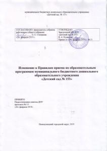 Изменение к Правилам приема от 26.02.2018
