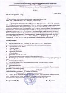 Приказ об организации доп. платных образовательных услуг 2020-2021