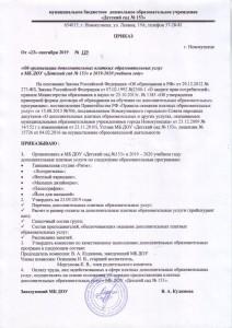 Приказ об организации дополнительных платных образовательных услуг на 2019-2020 уч. год