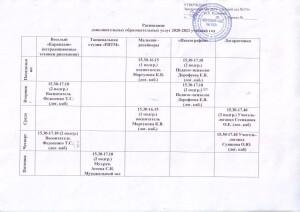Расписание дополнительных образовательных услуг на 2020-2021 уч. год