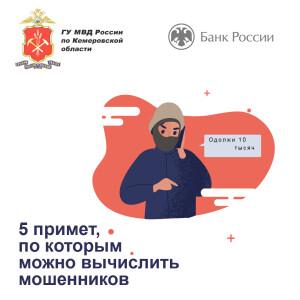 5 примет мошенников (МВД+ЦБ) Кузбасс-01