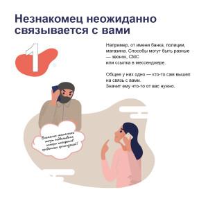 5 примет мошенников (МВД+ЦБ) Кузбасс-02