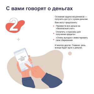 5 примет мошенников (МВД+ЦБ) Кузбасс-03