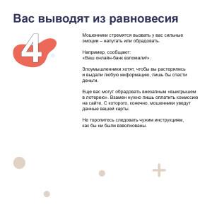 5 примет мошенников (МВД+ЦБ) Кузбасс-05