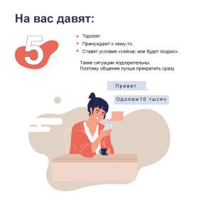 5 примет мошенников (МВД+ЦБ) Кузбасс-06