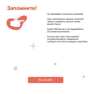 5 примет мошенников (МВД+ЦБ) Кузбасс-07
