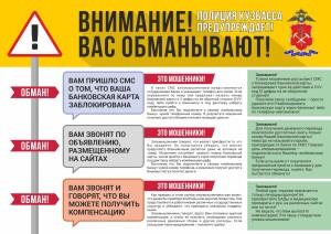 Полиция_Плакат А3