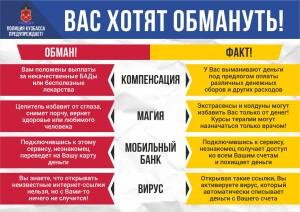 Полиция_Плакат А5