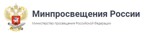 Министерства просвещения Российской Федерации